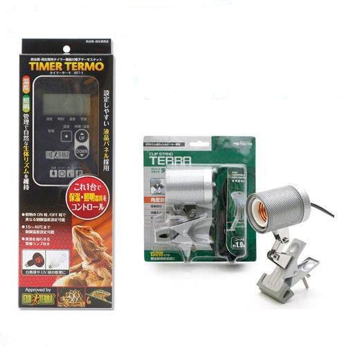 GEX タイマーサーモ RTT-1 + クリップスタンド テラ(口金E26) 爬虫類