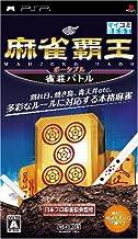 麻雀覇王ポータブル 雀荘バトル(マイコミBEST) - PSP