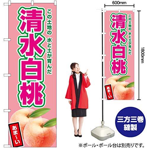 のぼり旗 清水白桃(薄ピンク) JA-532 (三巻縫製 補強済み)