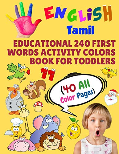 English Tamil Educational 240 First Words Activity Colors Book for Toddlers (40 All Color Pages): New childrens learning cards for preschool ... (Toddler All Colors Paperback Book, Band 21)