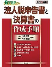 令和3年版 STEP式 法人税申告書と決算書の作成手順