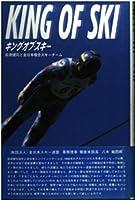 キング・オブ・スキー―荻原健司と全日本コンバインドチーム