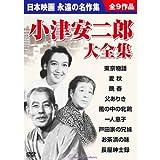 小津安二郎 大全集 DVD9枚組 BCP-027 image