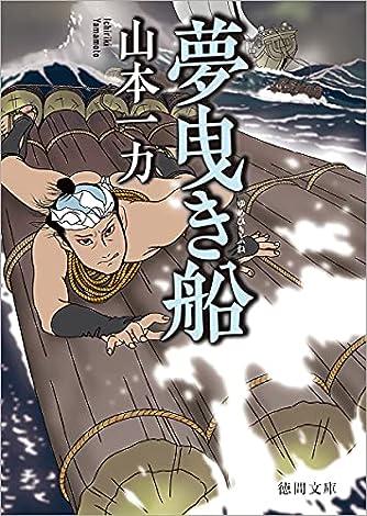 夢曳き船 〈新装版〉 (徳間文庫)