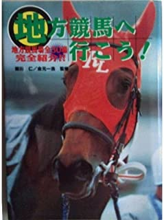 All 30 field full introduction to Horse Racing - Local! Let's go to the local horse racing! (1996) ISBN: 4877194045 [Japanese Import]