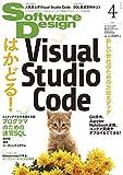 ソフトウェアデザイン 2019年4月号