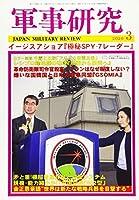 軍事研究 2020年 03 月号 [雑誌]