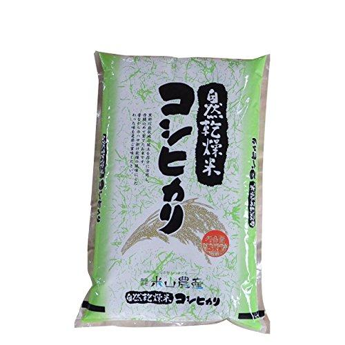 【 精米 】 2年産 富山県産 コシヒカリ 米山農産の特別栽培米 (5kg) 農家直送 自然乾燥米 DAG米 一等米