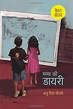 Mamma Ki Diary  (Hindi)