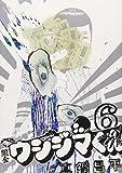 闇金ウシジマくん (6) (ビッグコミックス)