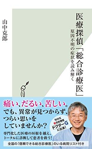 医療探偵「総合診療医」~原因不明の症状を読み解く~ (光文社新書)