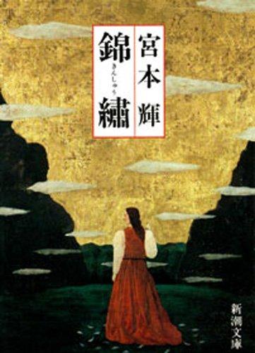 錦繍(新潮文庫)