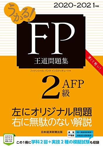 うかる! FP2級・AFP 王道問題集 2020-2021年版