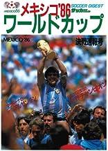サッカーダイジェスト メキシコ'86ワールドカップ決戦速報号 [雑誌]