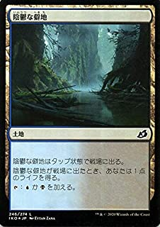 MTG マジック:ザ・ギャザリング 陰鬱な僻地(フォイル・基本土地) イコリア:巨獣の棲処(IKO-F246) | 日本語版 土地 土地