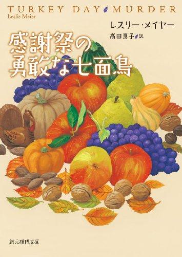感謝祭の勇敢な七面鳥 (創元推理文庫)