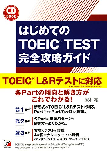 CD BOOK はじめてのTOEIC(R) TEST 完全攻略ガイド 新形式問題対応編