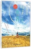 Sleep Around the World Like This (Chinese Edition)
