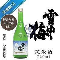 【2017年12月瓶詰め】雪中梅 純米酒 720ml