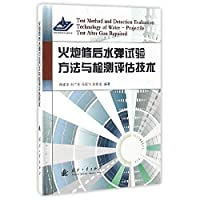 Test method and detection evaluation technology of artillery water bomb after repair(Chinese Edition)