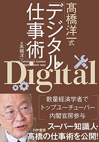 高橋洋一式デジタル仕事術