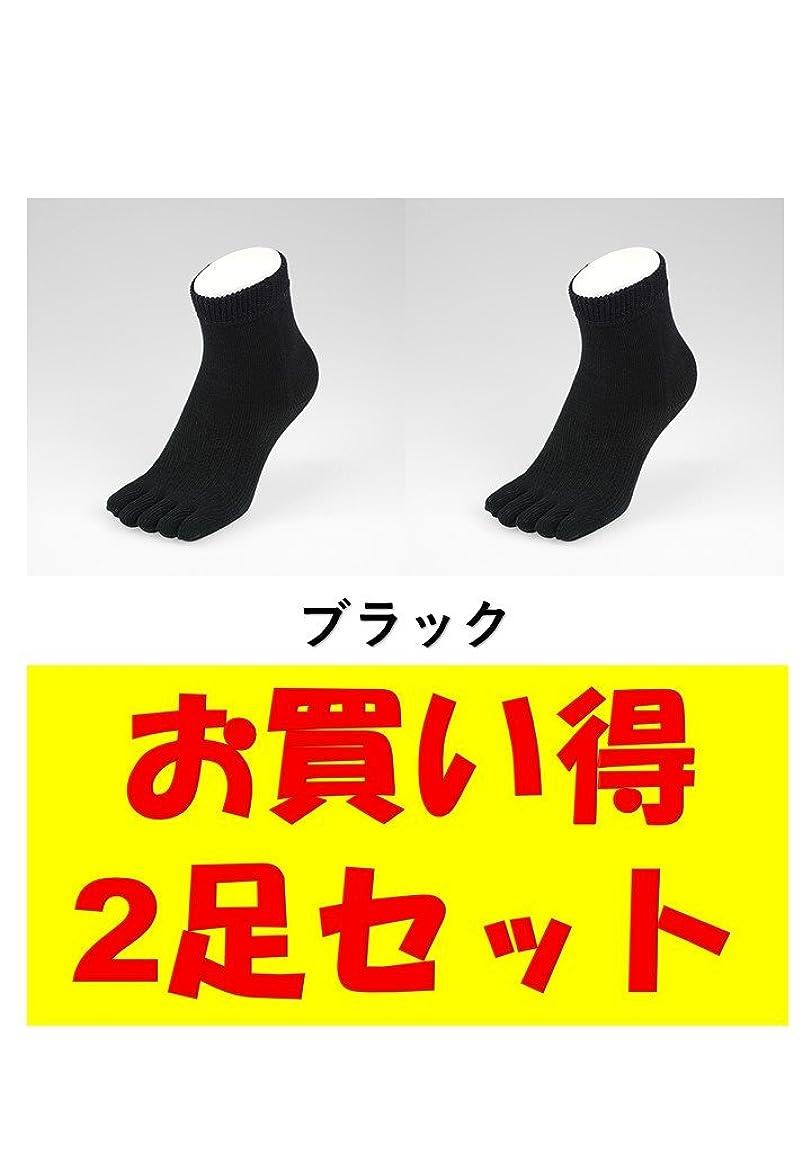 眠る懲らしめ仮定お買い得2足セット 5本指 ゆびのばソックス Neo EVE(イヴ) ブラック iサイズ(23.5cm - 25.5cm) YSNEVE-BLK