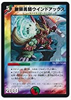 デュエルマスターズ/DMX-21/049/UC/無頼勇騎ウインドアックス/火/自然/クリーチャー