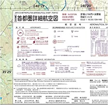 JAPA-103首都圏航空図第3版