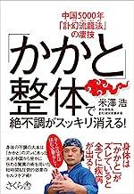 表紙: 「かかと」整体で絶不調がスッキリ消える!   米澤浩