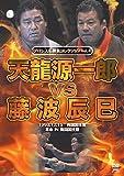 プロレス名勝負シリーズ vol.4 天龍源一郎 vs 藤波辰爾[DVD]