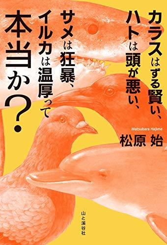 カラスはずる賢い、ハトは頭が悪い、サメは狂暴、イルカは温厚って本当か?