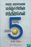 Maatramudiyathavai Magilchiyin Manthirangal Iynthu