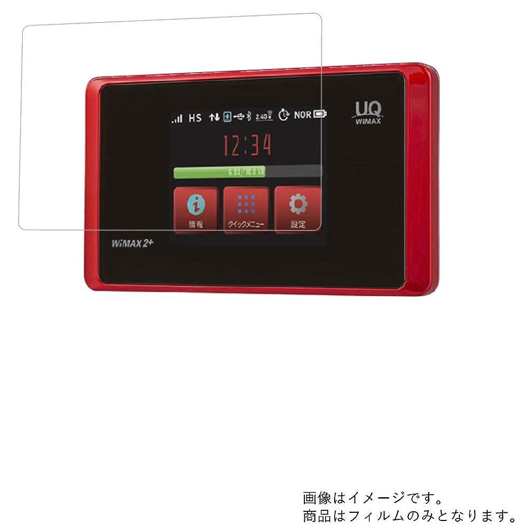 菊アンペア巻き戻すNEC Speed Wi-Fi NEXT WX05 用【高硬度9H】液晶保護フィルム 傷に強い!高硬度9Hフィルム