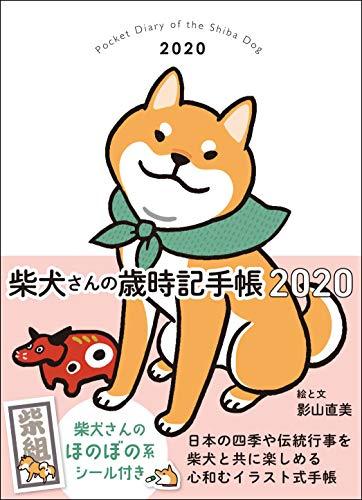 柴犬さんの歳時記手帳2020 ([バラエティ])