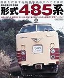 国鉄標準形特急車両 形式485 (イカロス・ムック)