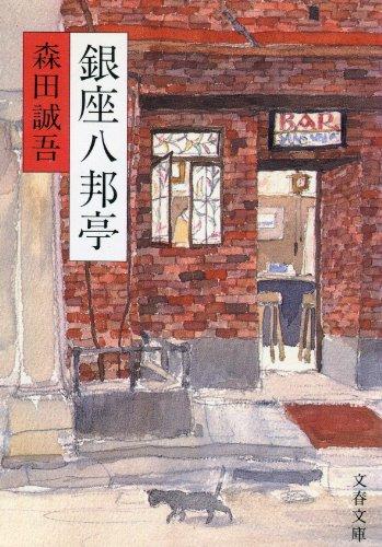 銀座八邦亭 (文春文庫)