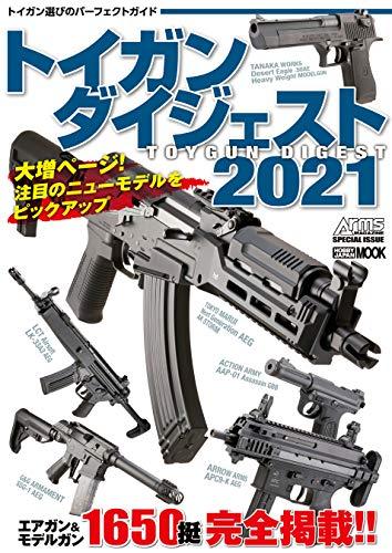 トイガンダイジェスト2021 (ホビージャパンMOOK 1046)