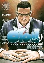 Tough Gaiden OTON-Dad - 2 (Young Jump Comics) (2008) ISBN: 4088773950 [Japanese Import]