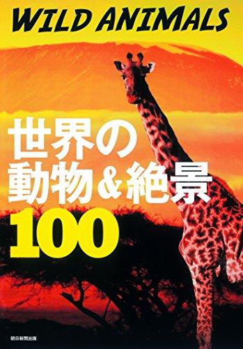 WILD ANIMALS 世界の動物&絶景100 (絶景100シリーズ)