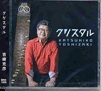 CD 吉崎克彦 クリスタル (送料など込)