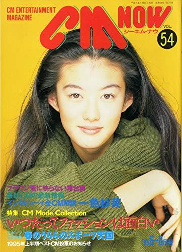 CM NOW シーエム・ナウ Vol 54 特集 CMモード・コレクション