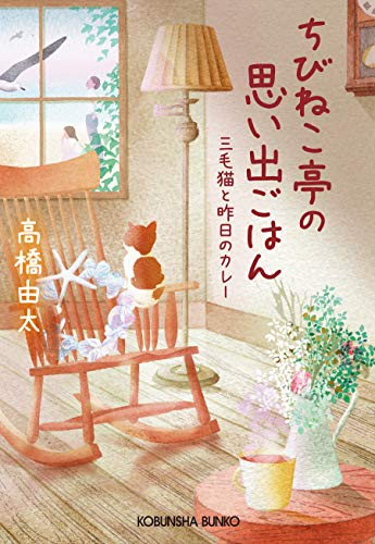 ちびねこ亭の思い出ごはん~三毛猫と昨日のカレー~ (光文社文庫)
