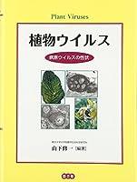植物ウイルス―病原ウイルスの性状