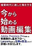 imakara hajimeru dougahensyu (Japanese Edition)