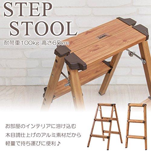 脚立 踏み台 おしゃれ アルミ 木目 折りたたみ 軽量 ステップスツール 3段の写真