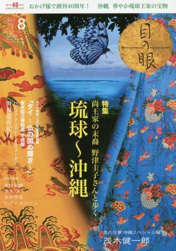 月刊目の眼 2017年8月号 (尚 王家の末裔 野津圭子さんと歩く 琉球〜沖縄)