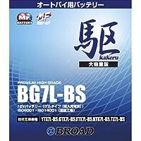 ブロード 駆 カケル オートバイ用 バッテリー BG7L-BS