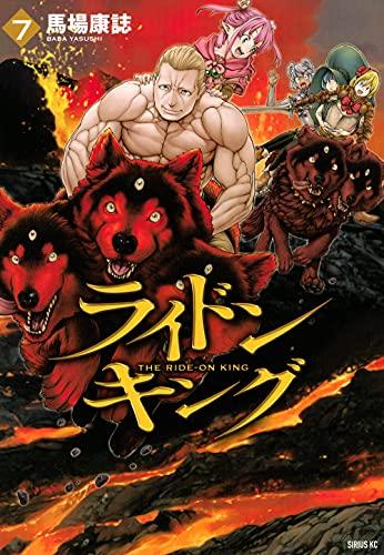ライドンキング(7) (シリウスKC)