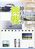 持続可能な大都市経営―神戸市の挑戦―