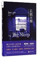 The Big Sleep (Chinese Edition)